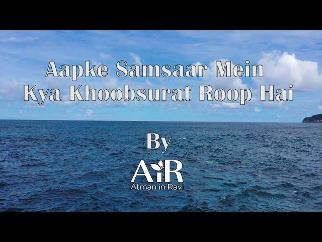 Aapke Samsaar Mein Kya Khoobsurat Roop Hai | Spiritual Bhajan by AiR