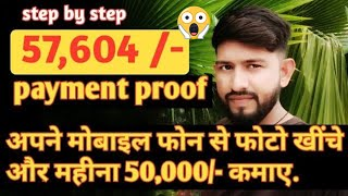 Work at Home proof Rs.57,604/*|| Online photos selling || [Hindi]