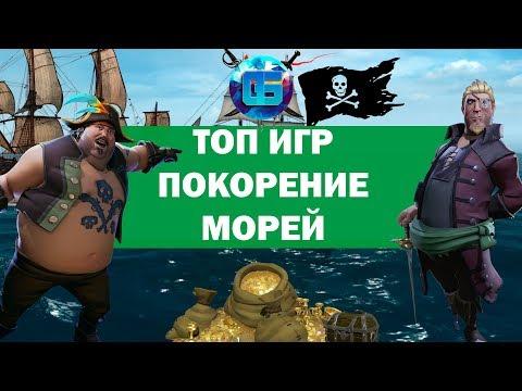Топ Крутых Игр про Пиратов   Игры про Покорение Морей о которых вы могли не слышать