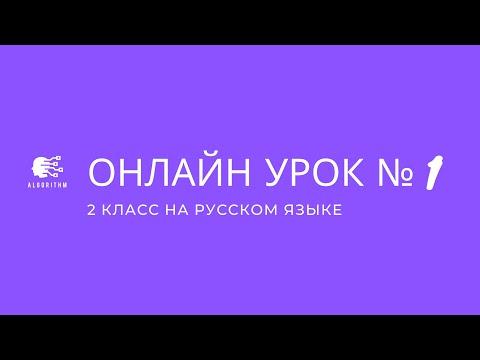 Онлайн урок №1 для 2 класса - на русском языке