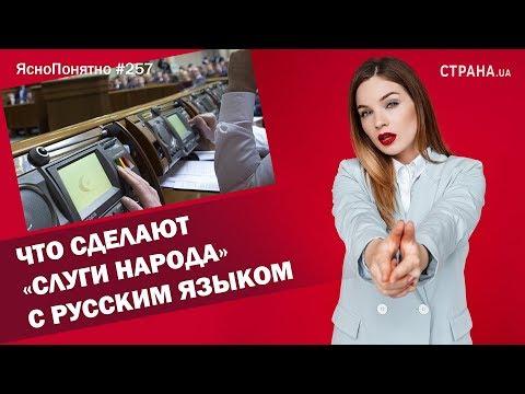 Что сделают «слуги народа» с русским языком   ЯсноПонятно #257 By Олеся Медведева