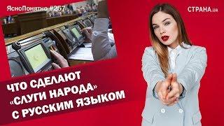 Что сделают «слуги народа» с русским языком | ЯсноПонятно #257 by Олеся Медведева