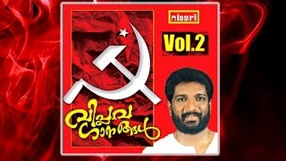 Sakhakkale - VIPLAVA SONGS Vol  2