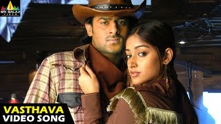 Munna Songs | Vasthava Vasthava Video Song | Prabhas, Ileana | Sri Balaji Video