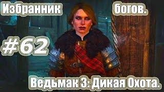 Ведьмак 3: Дикая Охота. Видео прохождение игры. #62 - Избранник богов.