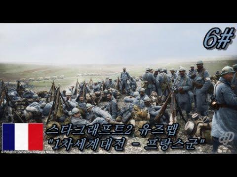"""[드래곶 TV] 스타크래프트2 유즈맵 """"RISK World War I - 프랑스군(Armée française)"""""""