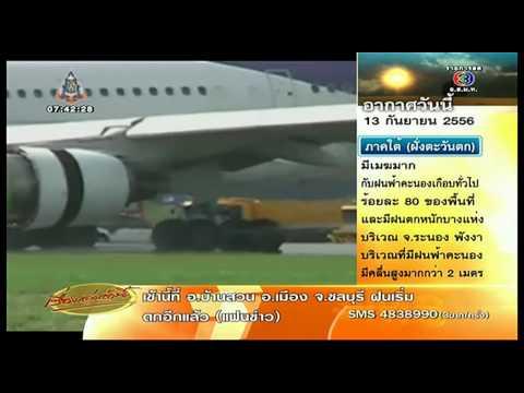 ลือ ผีชุดไทยช่วยผู้โดยสารการบินไทย ชัชชาติจี้ทอท.ผุดรันเวย์สำรอง เรื่องเล่าเช้านี้