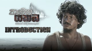Pawena Yakada | Introduction - (2021-01-04) | ITN Thumbnail