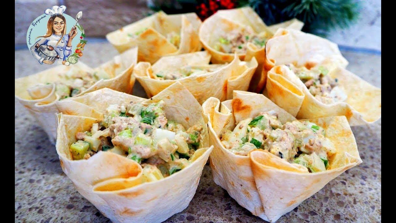 Новогодние тарталетки из лаваша. УЛЁТНЫЙ салат. Вкусная основа для тарталеток.