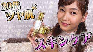 【スキンケア】30代元アイドルが美肌を保つ方法【藤本美貴】