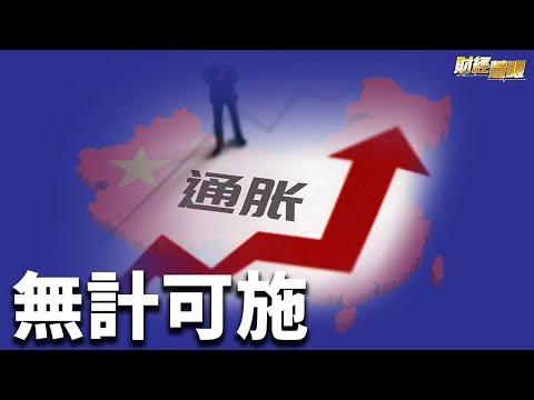 中国9月工业通胀指标飙升至26年新高;北京政府调控失败,煤炭价格继续疯涨【希望之声TV-财经慧眼-2021/10/14】