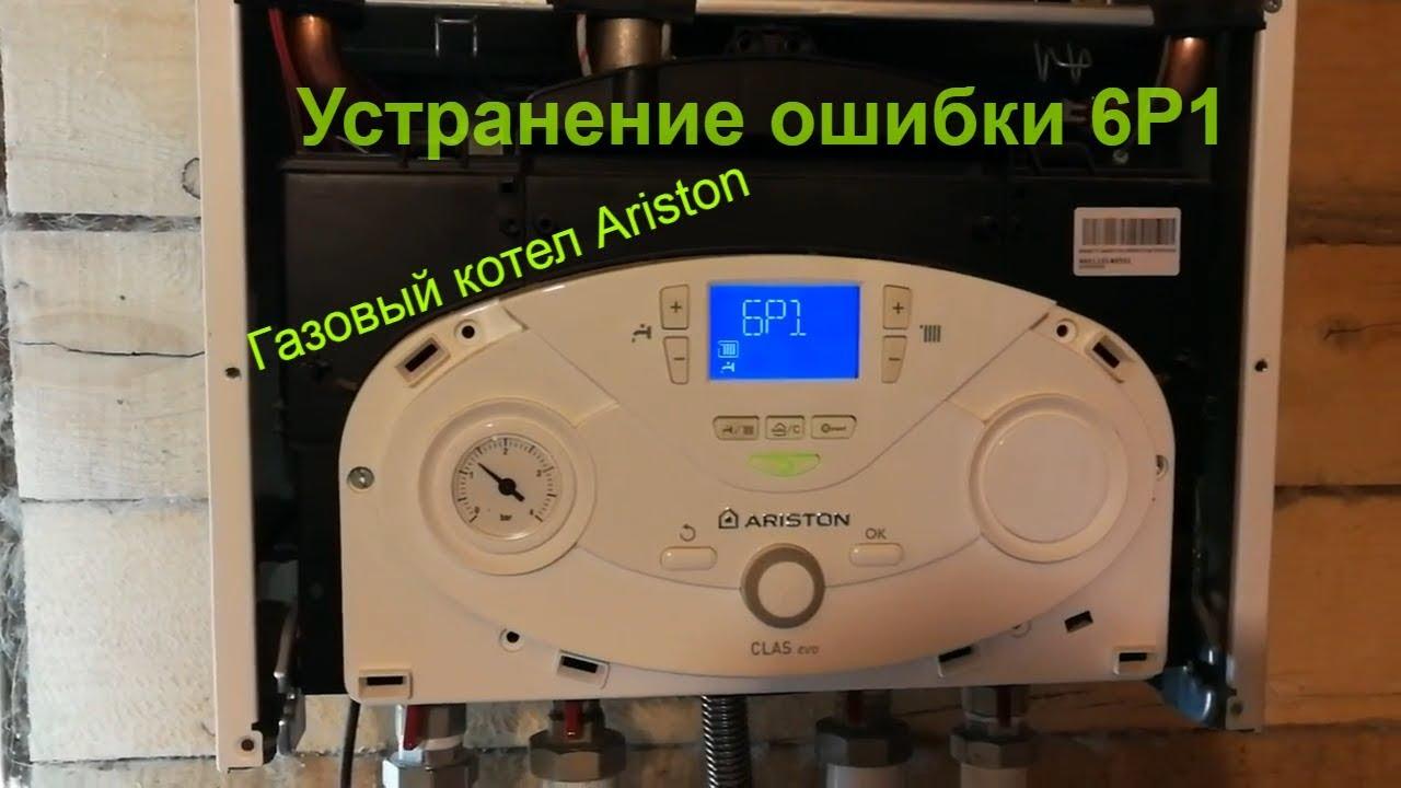 Ariston SP3 error