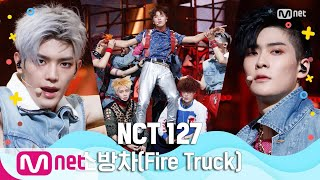 [NCT 127 - Fire Truck] Summer Special | M COUNTDOWN 200625 E…