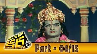Daana Veera Soora Karna Movie Part - 06/15 || NTR, Sarada, Balakrishna || Shalimarcinema