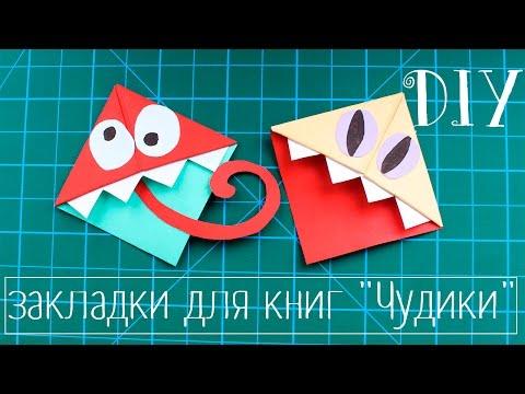 Смотреть DIY закладки для книг