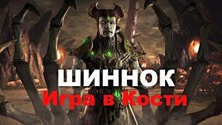 Шиннок Игра в Кости.Война Фракций | Mortal Kombat X mobile