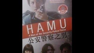 Hamu Special - Kouan Keisatsu no Otoko-警察がない男 2014