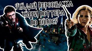 УГАДАЙ ПЕРСОНАЖА ГАРРИ ПОТТЕРА ПО ГОЛОСУ / ЧЕЛЛЕНДЖ