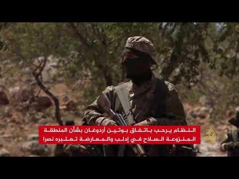 اتفاق إدلب.. النظام والمعارضة يرحبان وأنقرة توضح بنوده  - نشر قبل 2 ساعة