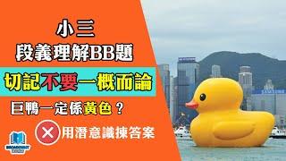 Publication Date: 2019-07-17 | Video Title: 【小三中文】段義理解 答案A B C 你點揀?