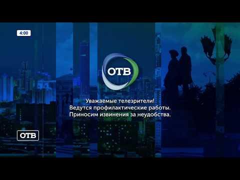 Рекламный блок и уход на профилактику (ОТВ HD (Екатеринбург), 15.10.2019 г.)