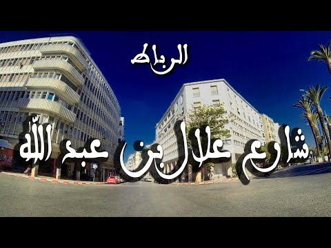 "Av Allal Ben Abdellah Rabat دويرة فالحومة مع مراد "" شارع علال بن عبد الله"