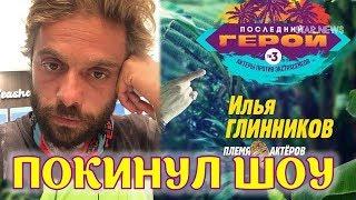 Измученная звезда «Холостяк 5» Илья Глинников покинул «Последний герой  Актеры против экстрасенсов»