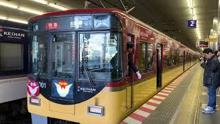京阪特急8001F 改元記念HM 「令和」京橋発車
