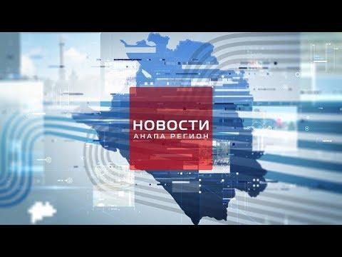 """Новости """"Анапа Регион"""" от 1 октября 2019 года"""