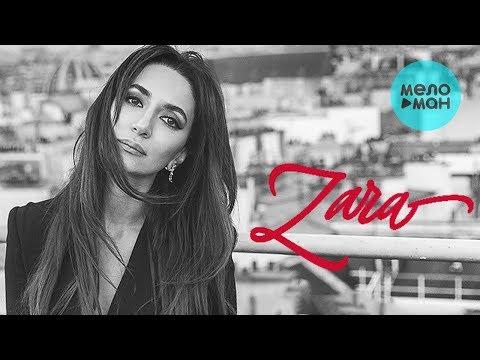 Зара - За тебя любимый Single