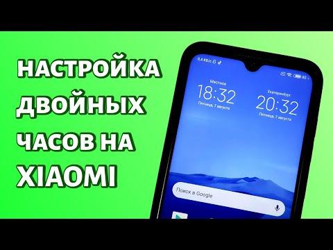 Двойные часы Xiaomi: настройка функции