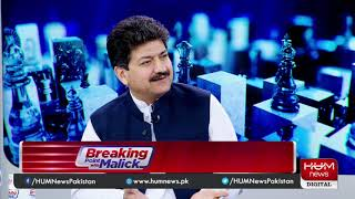 Program Breaking Point with Malick 24 May 2019| Hum News