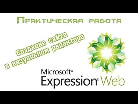 Создание сайта в визуальном редакторе Microsoft Expression Web 4