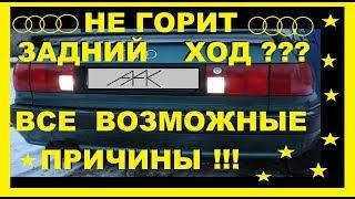 видео Ремонт Ауди 80 : Проверка освещения Audi 80