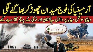 Turkey Visit To Azerbaijan & Erdogan Reaction Viral Video | Armenia-Azerbaijan Army Latest Updates