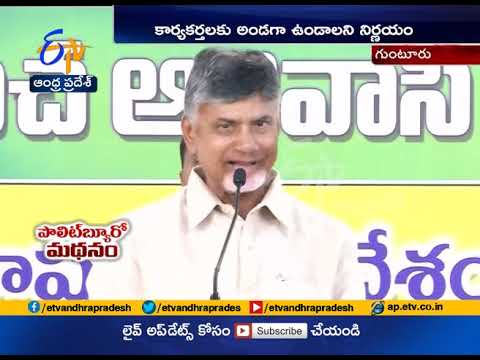 TDP will Stand by Partymen Facing Reprisal Attacks | Chandrababu