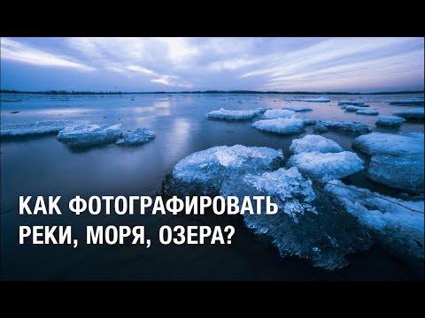 Как фотографировать моря,