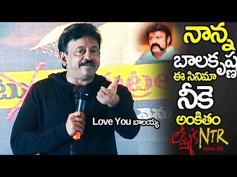 Ram Gopal Varma Heartfelt Words about Nandamuri Balakrishana | Lakshmi's NTR Movie | LA Tv