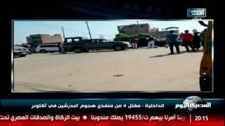 الداخلية : مقتل 4 من منفذي هجوم البدرشين في أكتوبر