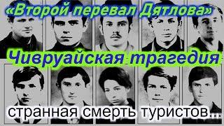 Смотреть видео «Второй перевал Дятлова»: Чивруайская трагедия!!! +новая рубрика онлайн