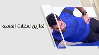 تمارين لعضلات المعدة - أحمد وفريقه