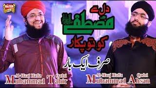 Download Hafiz Tahir Qadri Ft. Hafiz Ahsan Qadri - Sirf Ek Baar - New Naat 2017 MP3 song and Music Video