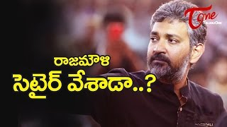 Rajamouli Satires Against 100 Days, 175  Days Records..?