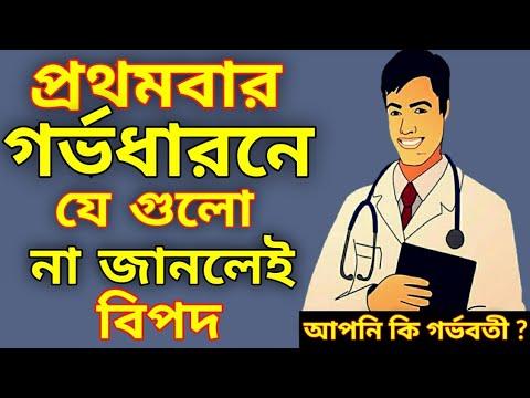 গর্ভবতী-মায়ের-যে-বিষয়-গুলো-জানা-আবশ্যক- -special-tips-for-pregnant-mother- -bangla-health-tips