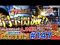 松本バッチの成すがままに! #59 - YouTube