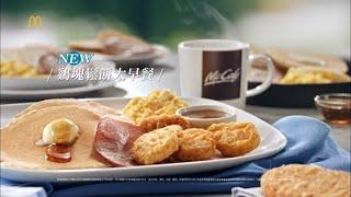 麥當勞鷄塊鬆餅大早餐,值得你一早慢慢享受!