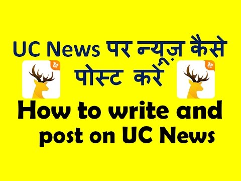 Earn money from UC News by writting news hindi ! न्यूज़ लिख कर पैसे कमाओ ! earn without investment
