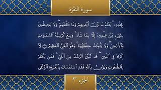 Holy Qur'an Recitation | Part 3 | #Ramadan2021 | تلاوتِ قرآن مجید