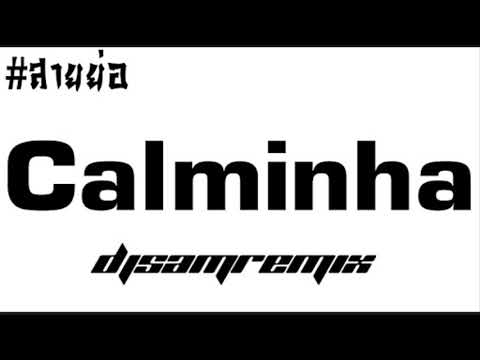 Caminha สายย่อcover