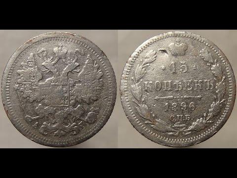 Находка, не частые 15 копеек 1896 год